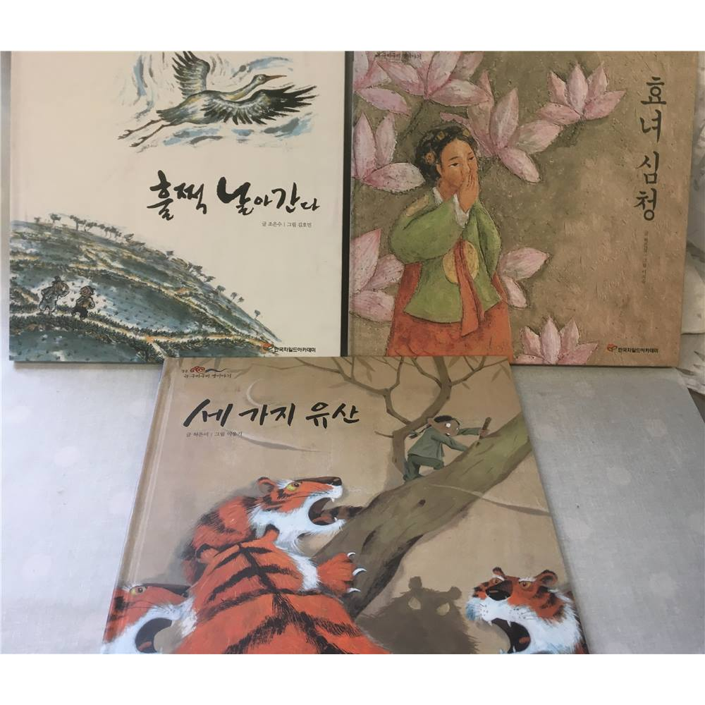 Korean Childrens and Folklore Books (Korean Lauguage) | Oxfam GB | Oxfam's  Online Shop