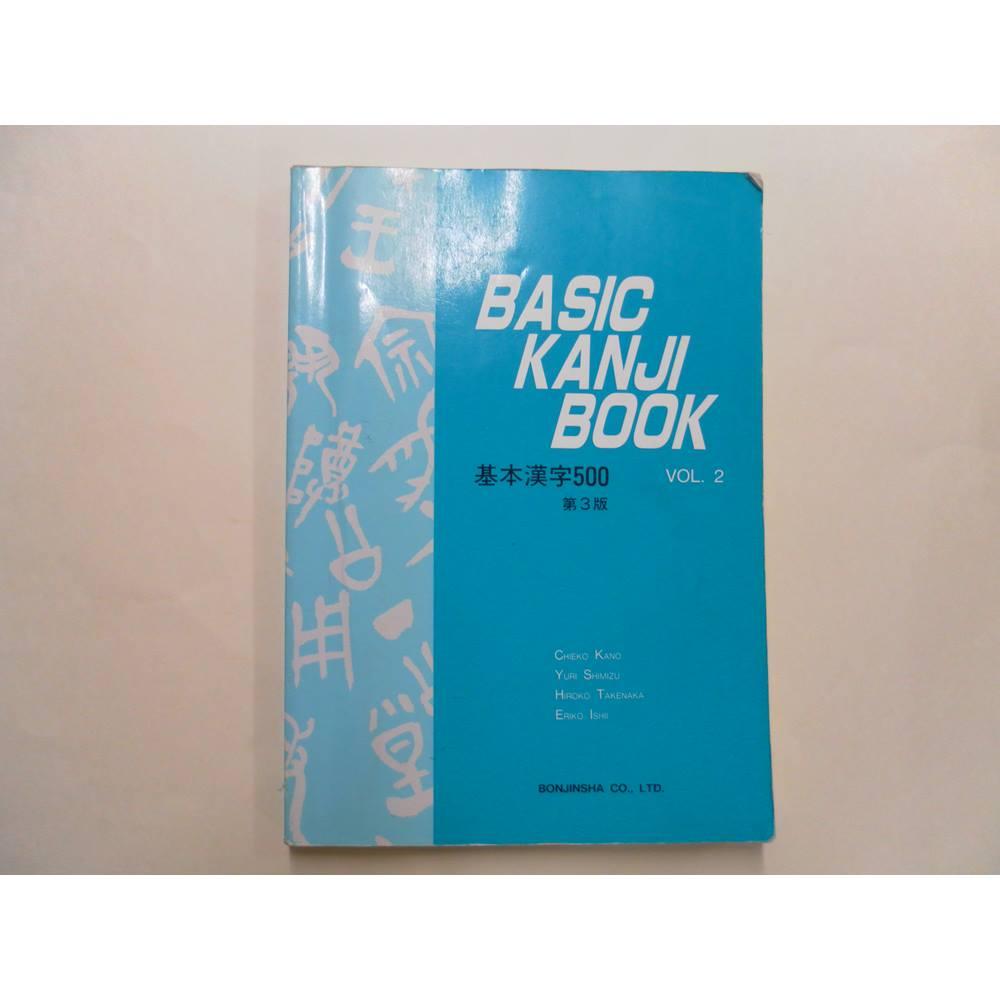 Basic Kanji Book Vol 2
