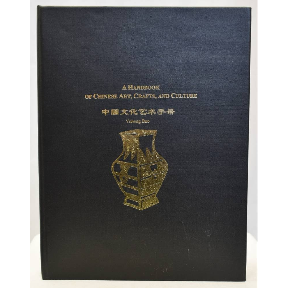Preview of the first image of A Handbook of Chinese Art, Crafts and Culture by Yuhang Bao.